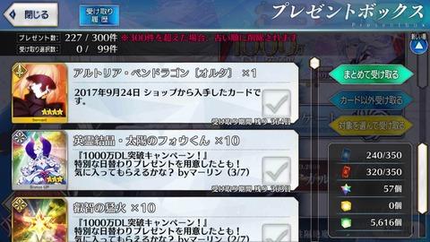 Screenshot_20170924-195032