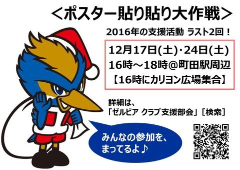 12月ポス活PR