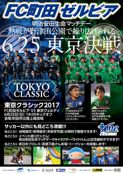 2017TokyoClassic-1