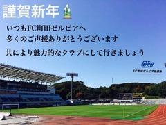 fcmz_kouenkai_20170101