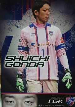 gonda_20150418
