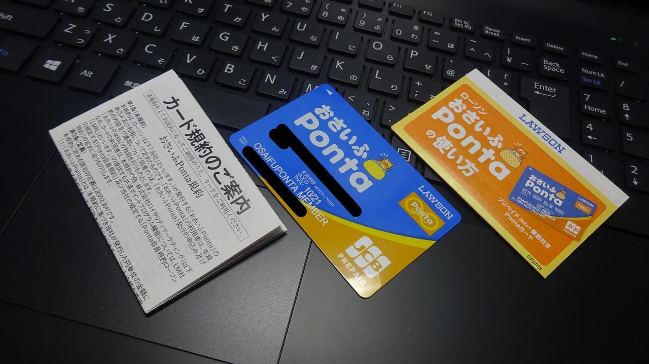 新しく したい カード ポンタ