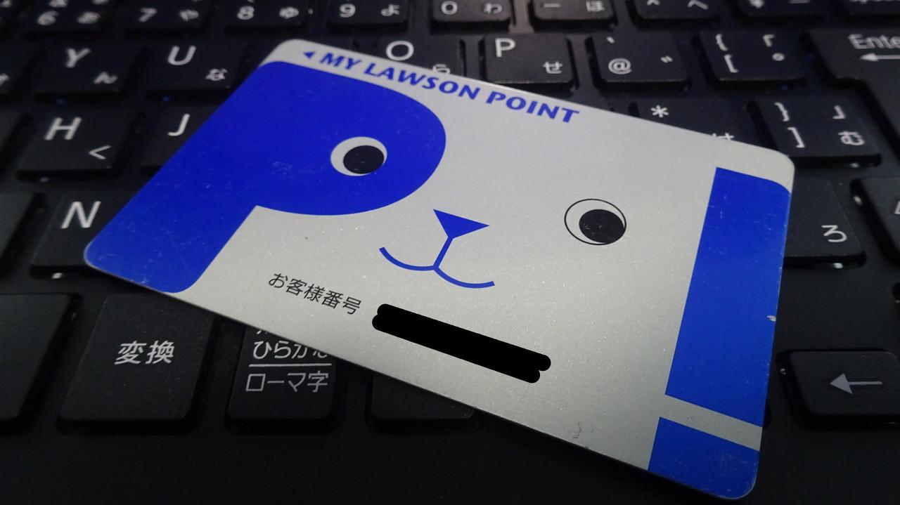 カード ポイント マイ ローソン