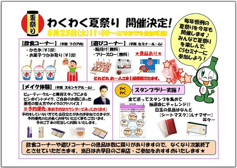 フォーデイズ㈱愛知サロン【わくわく夏祭り】
