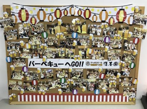 フォーデイズ㈱愛知サロン【バーベキューへGO!!】