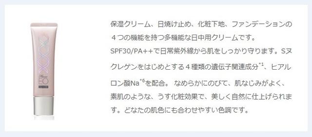 フォーデイズ㈱愛知サロン【デイベールBB】