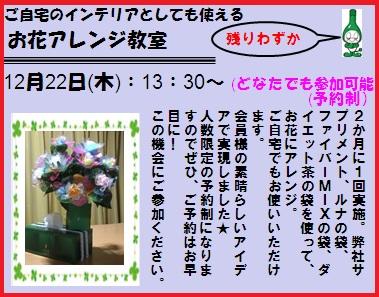 フォーデイズ㈱愛知サロン【お花アレンジ教室】