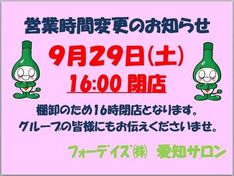 フォーデイズ㈱愛知サロン【営業時間変更のお知らせ】
