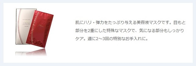 フォーデイズ㈱愛知サロン【シートマスク】