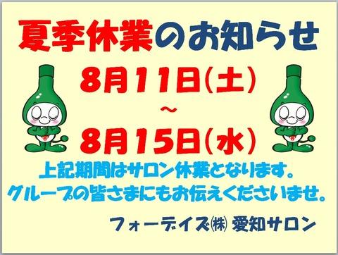 フォーデイズ㈱愛知サロン【夏季休業のお知らせ】