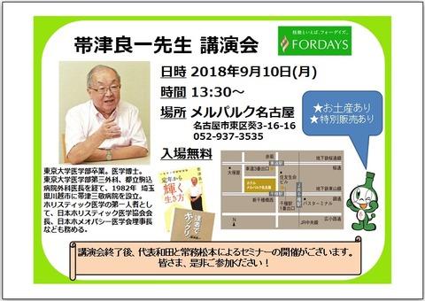 フォーデイズ㈱愛知サロン【帯津良一先生 講演会】
