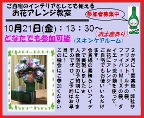 フォーデイズ㈱愛知サロン『お花アレンジ教室』
