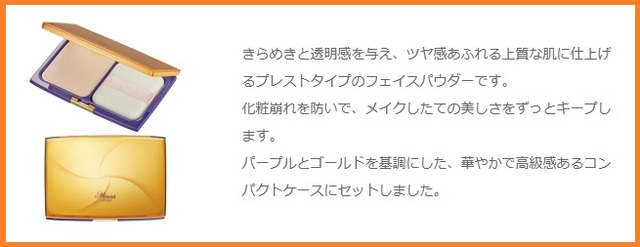 フォーデイズ㈱愛知サロン【プレストパウダースワロー】