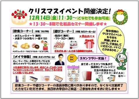 フォーデイズ㈱愛知サロン【クリスマスイベント】