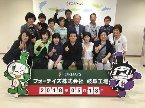 フォーデイズ㈱愛知サロン【工場見学バスツアー⑧】