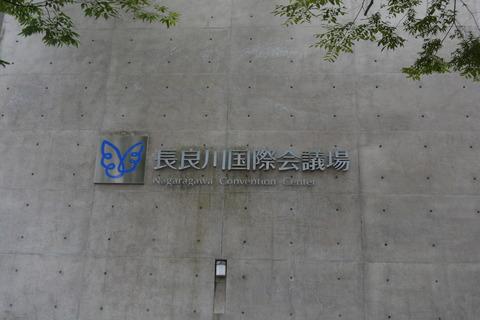 フォーデイズ㈱長良川国際会議場