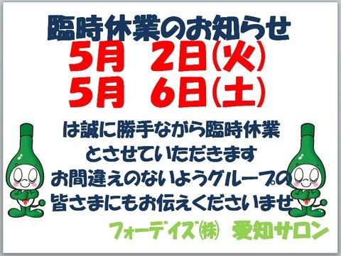 フォーデイズ㈱愛知サロン【臨時休業のお知らせ】