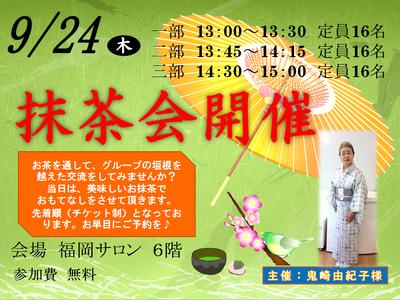 フォーデイズ㈱ 福岡サロン抹茶会