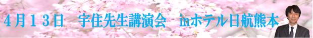 4月13日 宇住先生