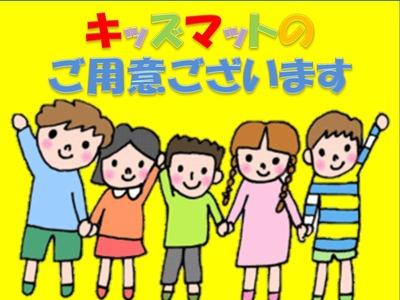 フォーデイズ福岡キッズマット