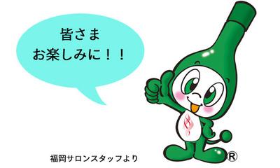 福岡サロン