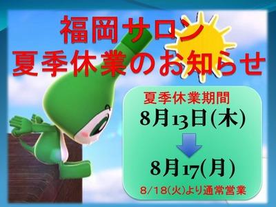 福岡サロン夏季休業のお知らせ