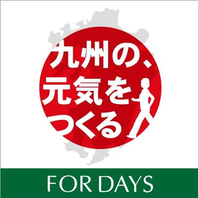 九州の元気をつくる