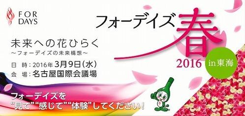 0128_Fordays_Flyer_入稿ol-01_表-1 (2)