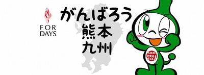 フォーデイズ九州のどりんぴん