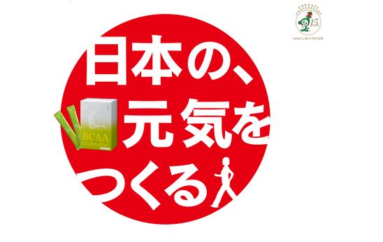 日本の元気