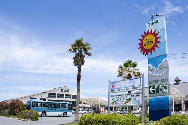 サザン瀬戸⑯道の駅