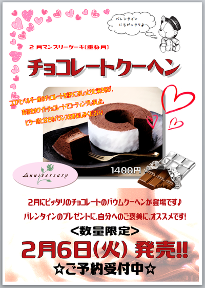 チョコレートバウム