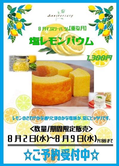 8月塩レモン