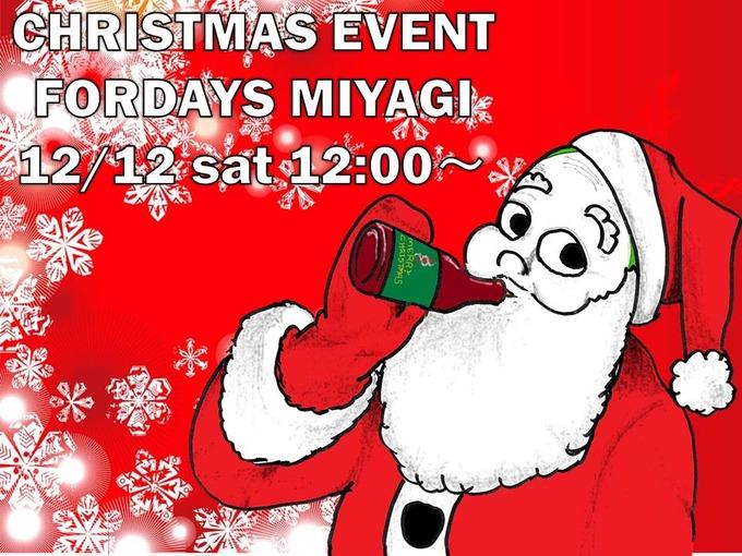 フォーデイズ宮城サロンクリスマスイベント