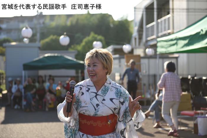 フォーデイズ宮城サロン夏祭り②