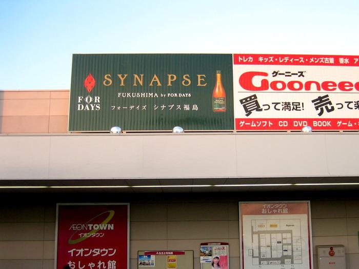 フォーデイズシナプスカフェ福島01