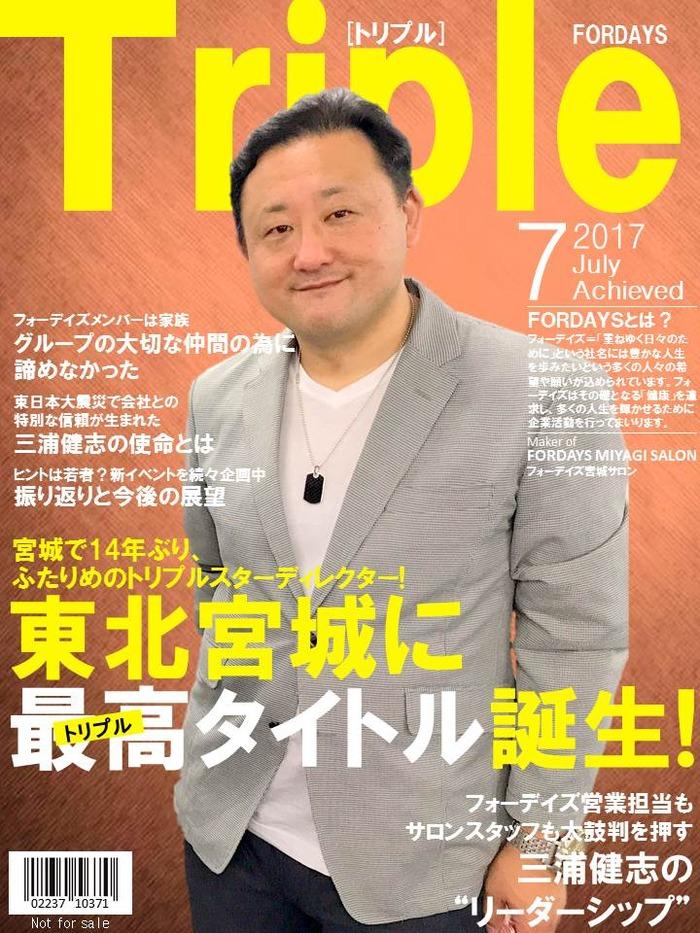 三浦健志さん雑誌表紙