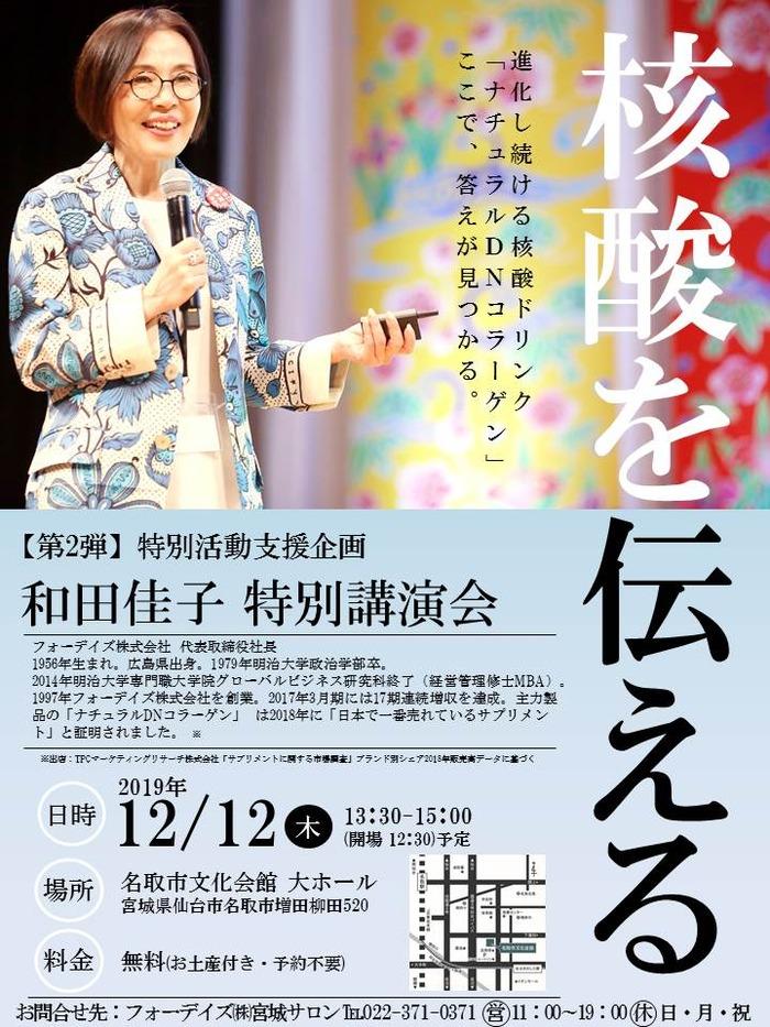 改12.12社長講演会POP