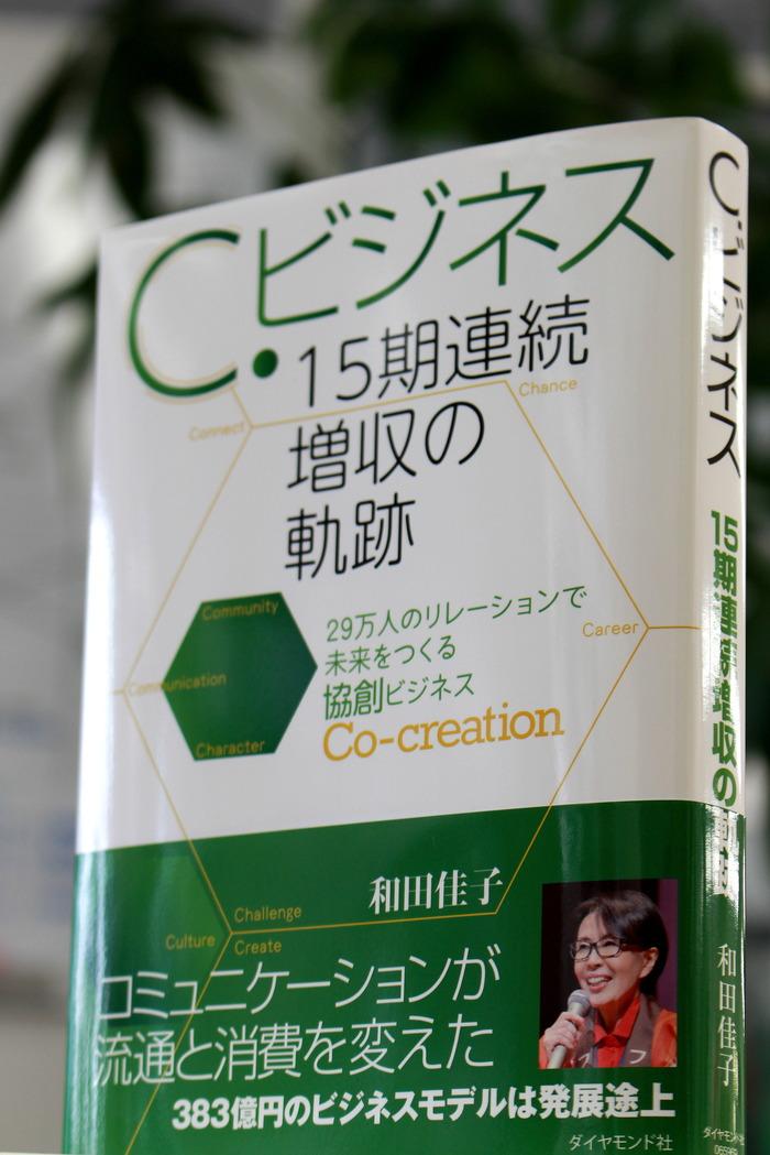 フォーデイズ 和田社長書籍②