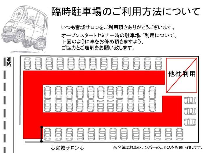 ●●駐車場のお願い