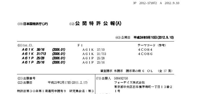 フォーデイズ特許情報①