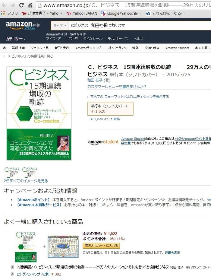 フォーデイズ 和田社長書籍