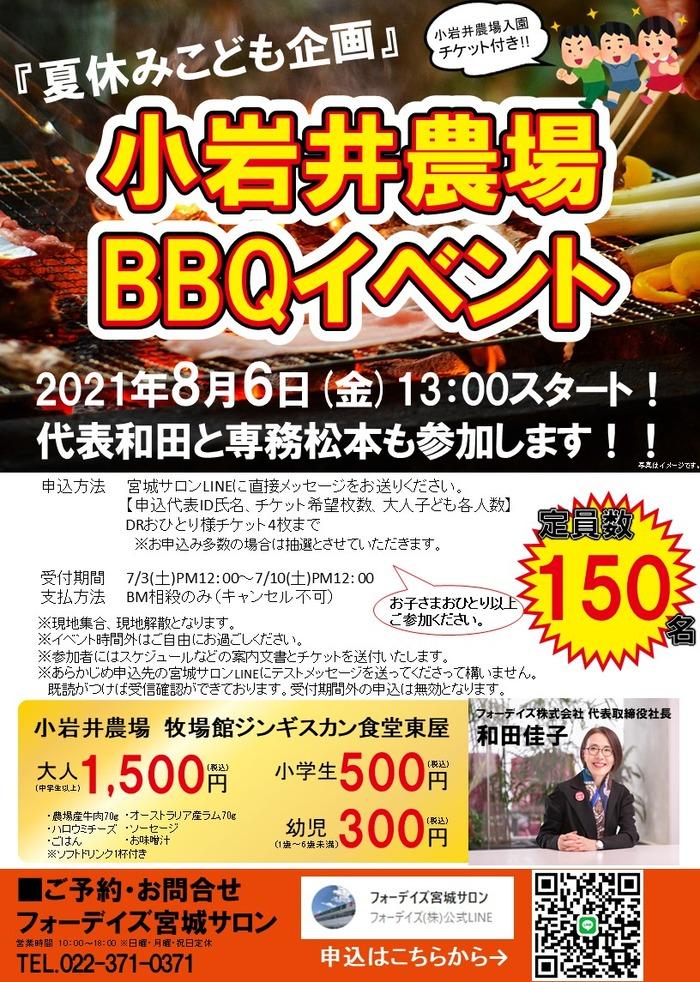 小岩井農場BBQイベントPOP