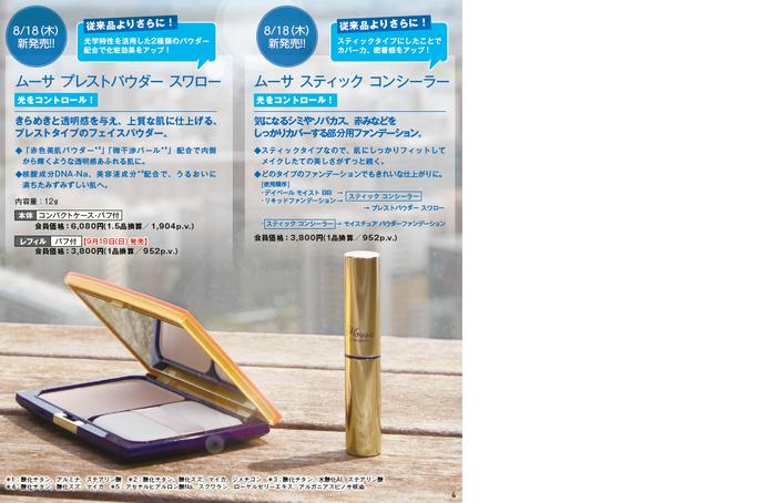 20160825新商品ブログ