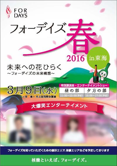 フォーデイズ春in東海告知チラシ表面(jpg)