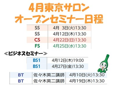 フォーデイズ東京サロン4月セミナー日程