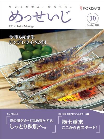 フォーデイズ東京サロンめっせいじ10月号