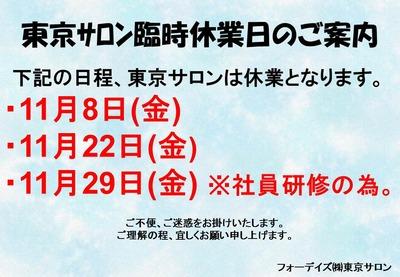 フォーデイズ東京サロン11月休業日