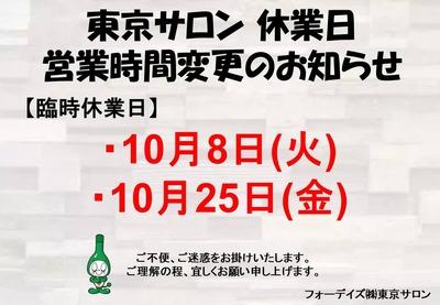 2019年休業のお知らせ10