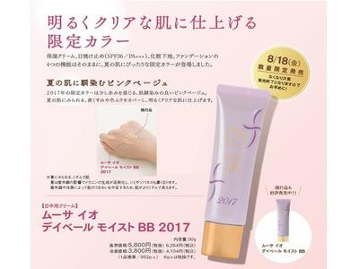 フォーデイズ東京サロンデイベールモイストBB2017